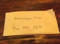 My name in Bulgarian and Hangul (Korean)